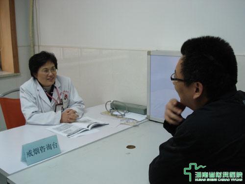 戒烟门诊接诊患者